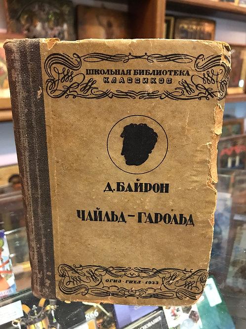"""Байрон """"Чайльд-Гарольд"""", 1933"""