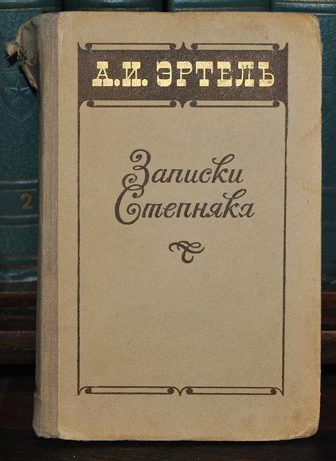 А.И. Эртель, 1958