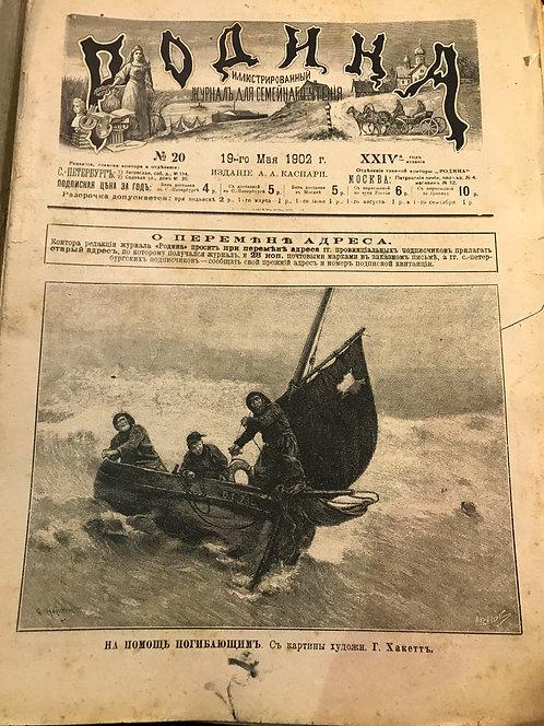 "Подшивка журнала ""Родина"", 1902 год номера с 20-30"
