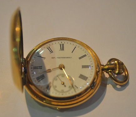 Часы карманные Бр. Четуновых