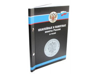 "Альбом для коллекции монет ""Олимпиада Сочи-2014"""