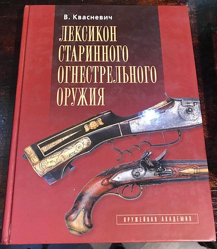 Лексикон старинного огнестрельного оружия, В.Квасевич