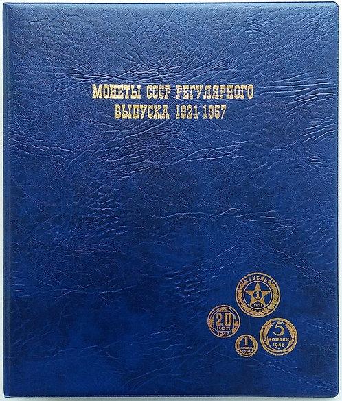 Альбом для монет регулярного выпуска с 1921-1957 гг