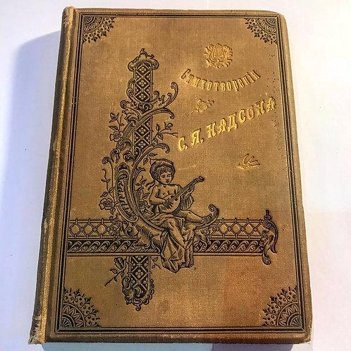 С.Я. Надсон, сочинения, 1896 г