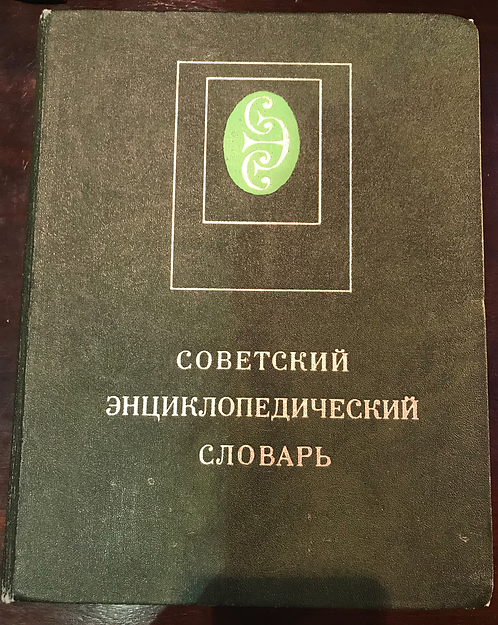 Советский энциклопедический словарь, 1980