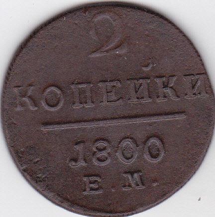 2 копейки 1800 года