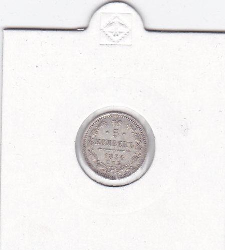 5 копеек 1884 года