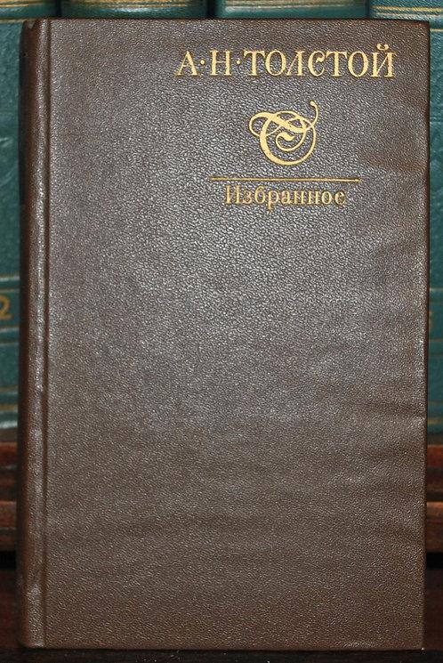 """А.Н. Толстой """"Избранное"""", 1982"""