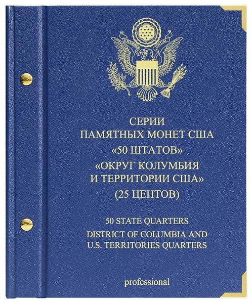 """Альбом для монет «Серии памятных монет США """"50 штатов"""", """"Округ Колумбия и террит"""