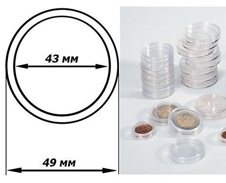Капсулы для монет диаметром 43 мм, Германия