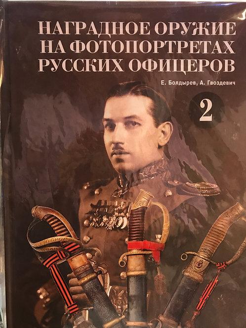 Наградное оружие на фотопортретах русских офицеров, том 2