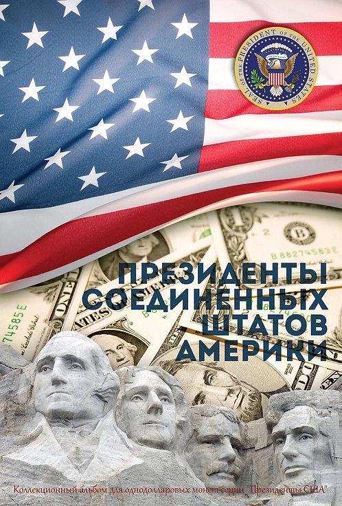 """Капсульный альбом для монет """"Президенты США"""""""