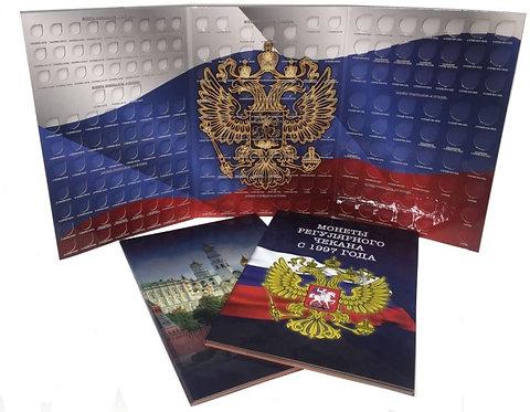 Планшет для монет России регулярного чекана с 1997 г.