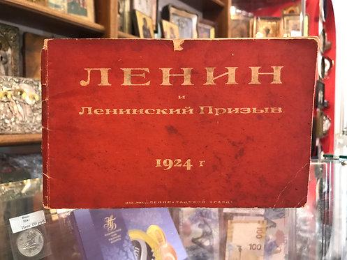 Ленин и Ленинский призыв, альбом, 1924 г.