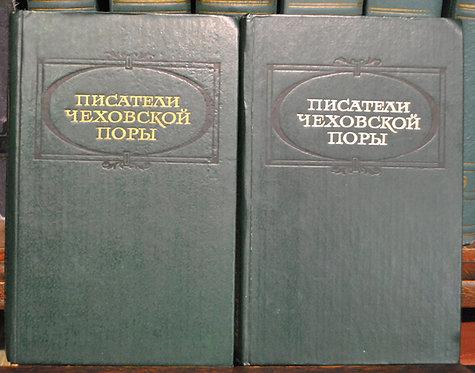 Писатели чеховской поры, 1982 г