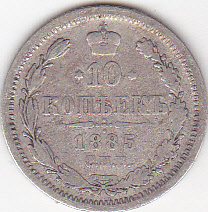 10 копеек 1885 года