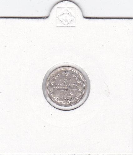 5 копеек 1882 года