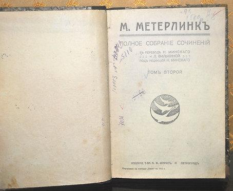 М. Матерлинк