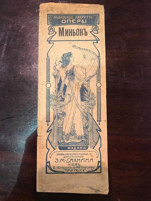 """Либретто """"Манонъ"""",1917 г"""