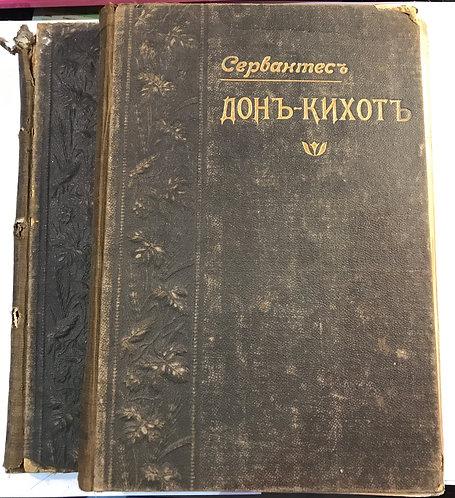 """М.Сервантес """"Дон - Кихот"""", в 2-х томах, 1910"""