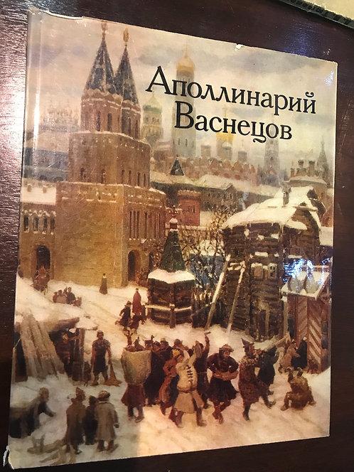 Аполлинарий Васнецов, 1980 г