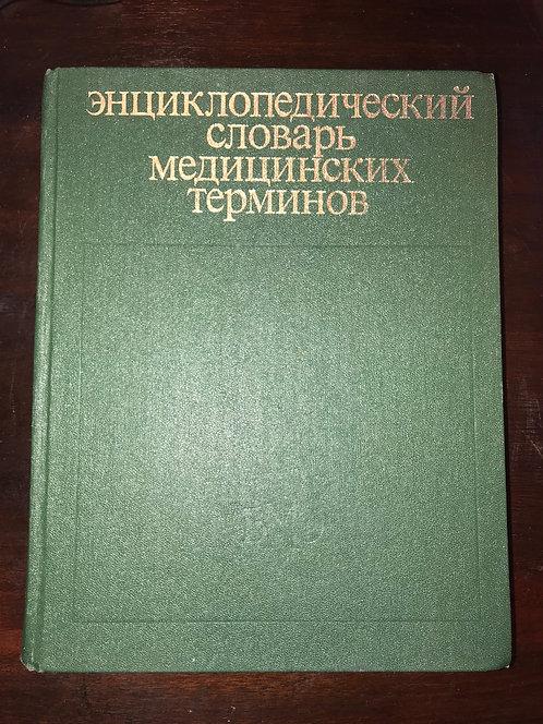 Энциклопедический словарь медицинских терминов, 1982 г, том 1