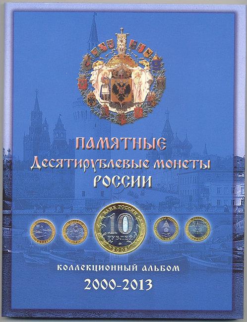 Альбом для 10 рублевых монет  с 2000-2013 гг