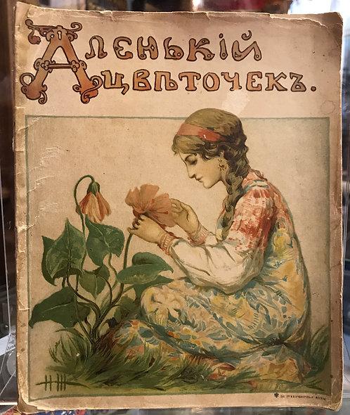 """С.Т. Аксаков """"Аленький цветочек"""", 1912 г"""
