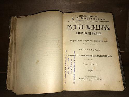 """Конволют """"Русские женщины нового времени"""", Д.Л. Мордовцев, 1902 г"""
