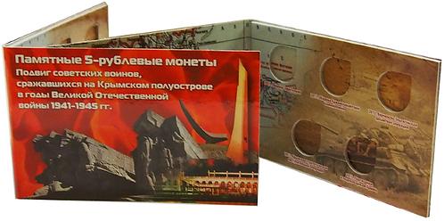 """Альбом для 5-рублевых монет """"Крымские сражения"""""""