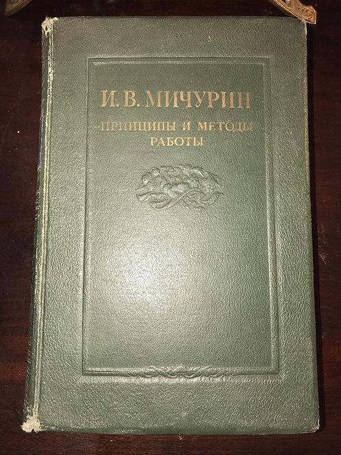 """И.В. Мичурин """"Принципы и методы работы"""", том I, 1939 г."""