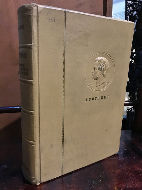 А.С. Пушкин. Полное собрание сочинений в 6 томах.Том 1