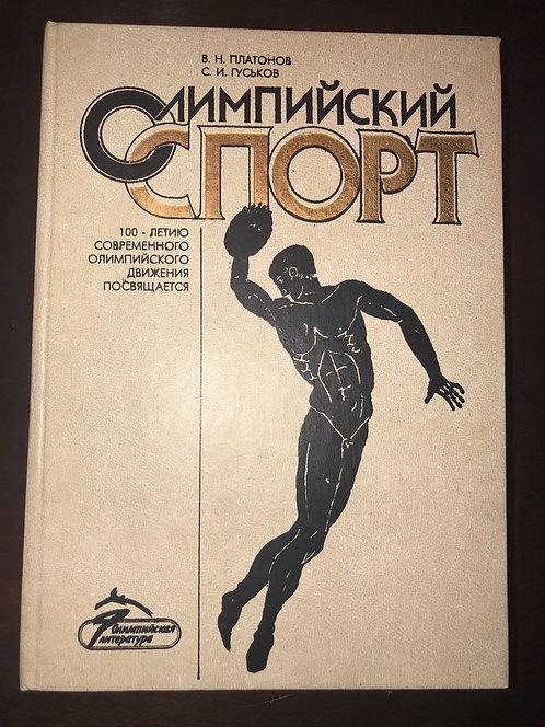 """В.Н. Платонов, С.И. Гуськов """"Олимпийский спорт"""",1994 г."""