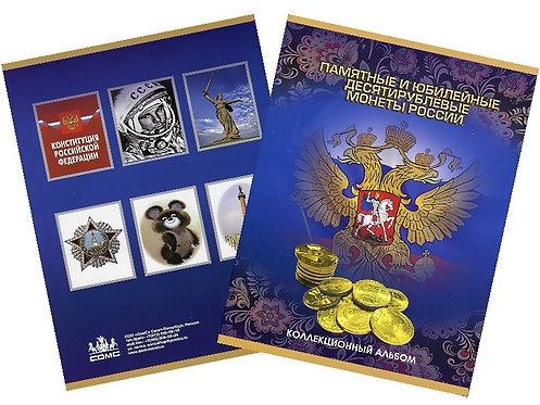Альбом для 10 рублевых  монет