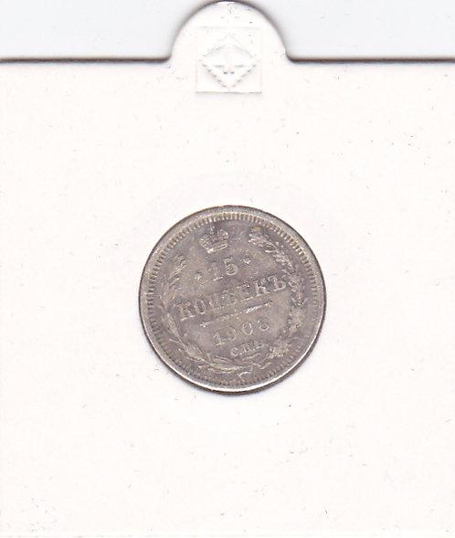15 копеек 1908 года