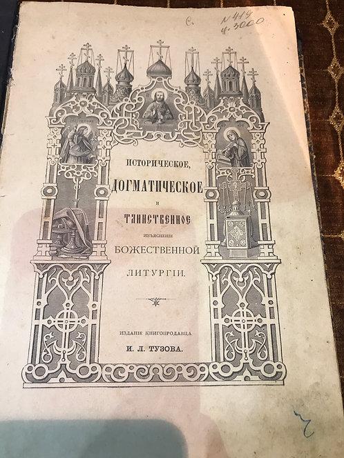 Историческое,догматическое и таинственное изъяснение Божественной литургии, 1897