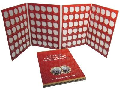 Альбом для 10 рублевых биметаллических монет