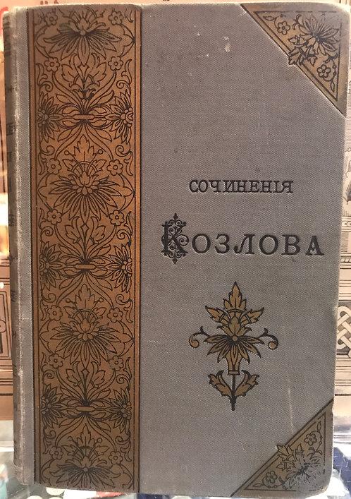 Полное собрание сочинений И.И. Козлова, 1892 г