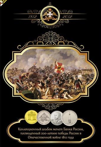Альбом для монет, посвященный 200-летию победы в Отечественной войне 1812 года