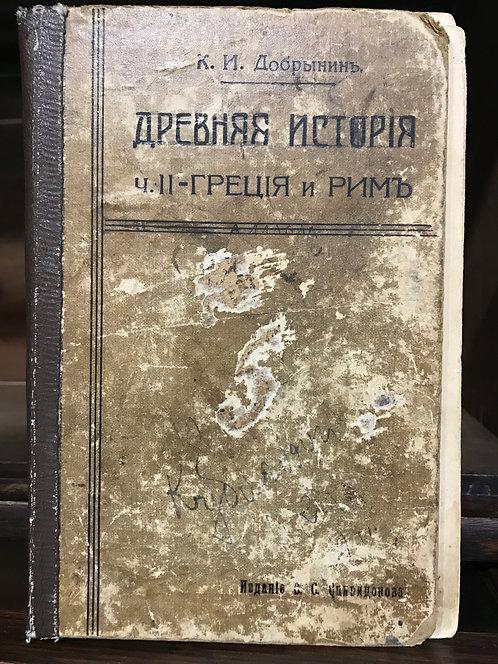 """К.И. Добрынин """"Древняя история"""", ч.2 """"Греция и Рим, 1912 г."""