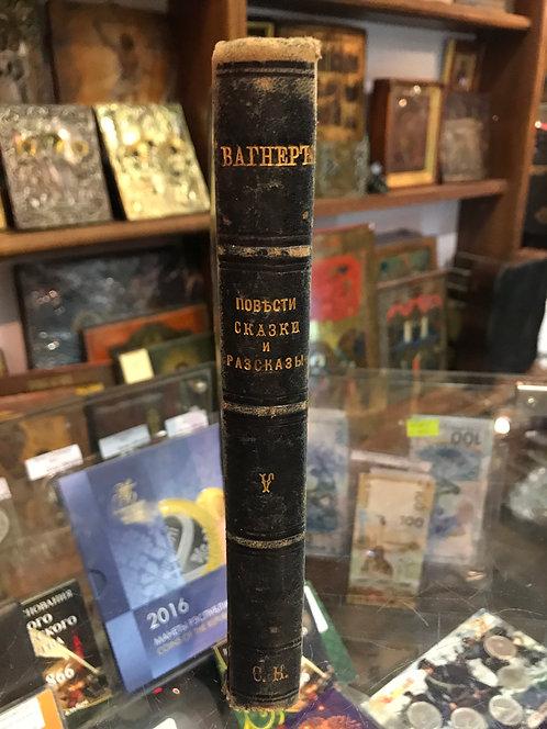 """Вагнер """"Повести, сказки, рассказы"""", том V, 1891 г"""