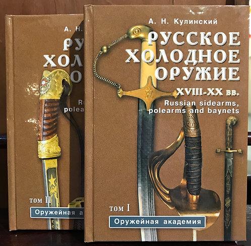 """А.Н. Кулинский """"Русское холодное оружие"""", 2 тома"""