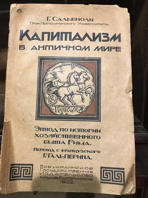 """""""Капитализм в античном мире"""", Г. Сальвиоли, 1922г."""