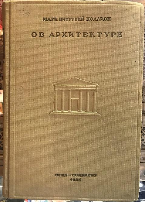 """Марк Витрувий Поллион """"Об архитектуре"""" 10 книг в одной, 1936"""