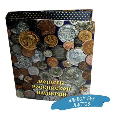 """Альбом для монет  """"Монеты Российской империи"""", ламинированный. Россия"""