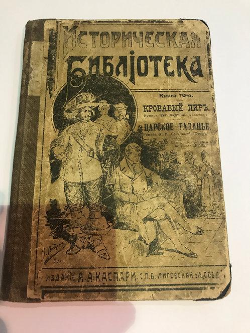 """Е. Маурин """"Кровавый пир"""", 1913 г."""