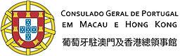 consulado portugal macau hong kong