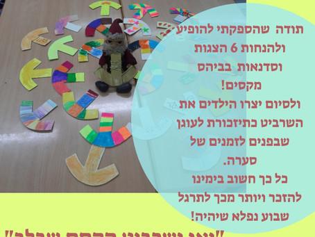 כמה משמח היה לראות החיבור ושיתוף הפעולה של הילדים... 20 בספטמבר  ·