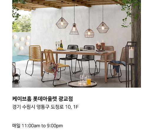 showroom_광교점(팝업)_210421.jpg