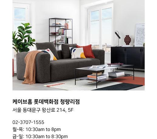 showroom_청량리점_201230.jpg